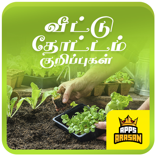 About Veetu Thottam Organic Maadi Thottam Tips Tamil Google Play Version Veetu Thottam Organic Google Play Apptopia