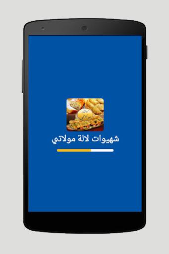 شهيوات رمضان - بدون أنترنت