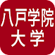 八戸学院大学 スクールアプリ