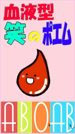 血液型の説明書