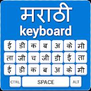 Marathi Keyboard English to Marathi Input Method