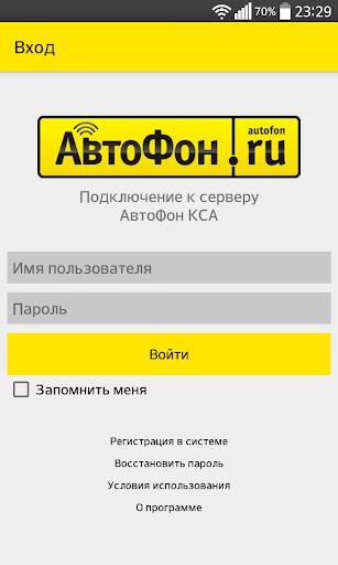 АвтоФон КСА
