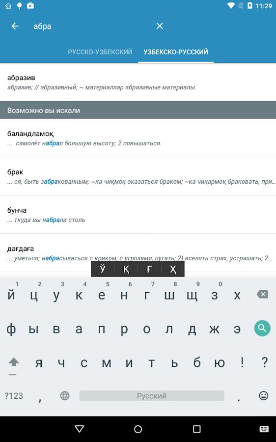 Программу узбекского на русский с язык переводчик