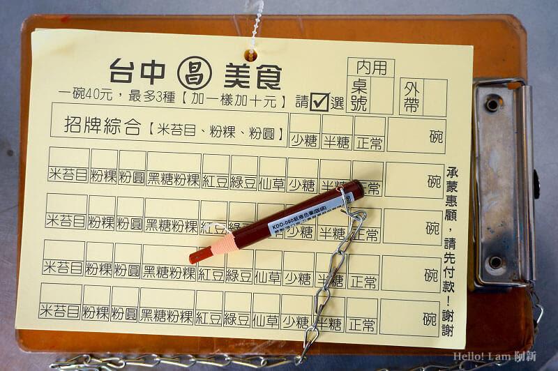 台中北區冰品,永興街冰品,昌記米苔目冰-4