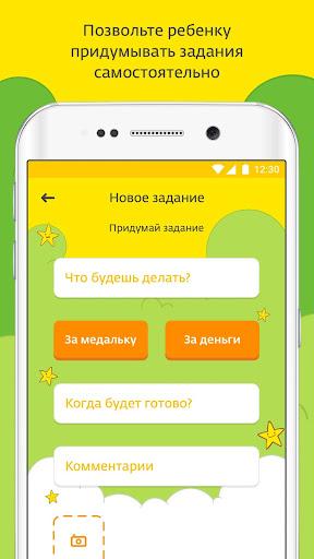 «Взрослые и дети» от Сбербанка screenshot 3
