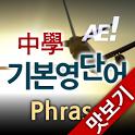 AE 중학기본영단어_Phrase_맛보기 icon