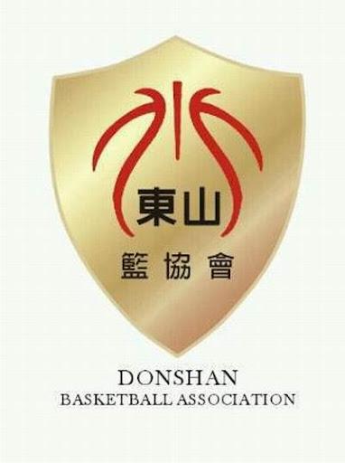 東山籃協會
