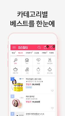 미스할인 – 최저가, 공동구매앱, 생활쇼핑, 소셜커머스, 특가이벤트のおすすめ画像3