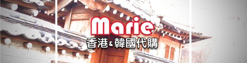 Marie香港&韓國代購封面主圖