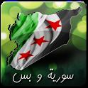 Souria Wa Bas سورية و بس icon