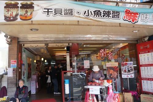 新北美食推薦【劉家肉粽】石門北海岸端午節必吃