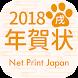 2018年の年賀状印刷 ネットプリントジャパン年賀状
