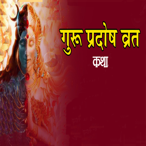 Pradosh vrat katha hindi