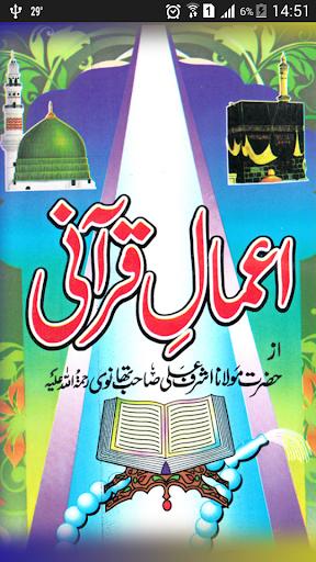 Aaemaale Qurani-Maulana Thanvi