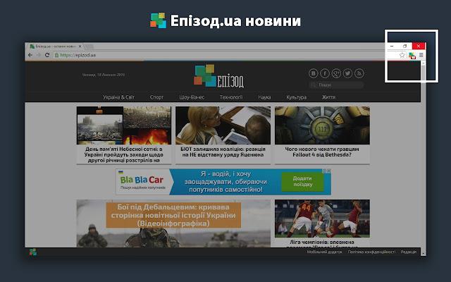 Епізод.ua новини