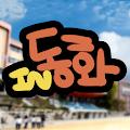 In 동화
