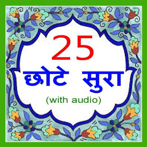 25 Small Surah Hindi - Apps on Google Play