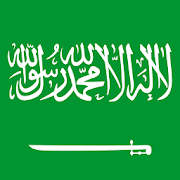 National Anthem - Saudi Arabia