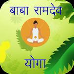 Baba Ramdev and Shilpa Shetty Yoga 1.1