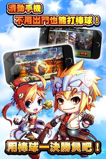 【免費紙牌App】激鬥棒球魂Mobile-APP點子