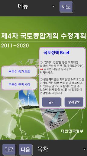 국토종합계획과 도시기본계획 screenshot