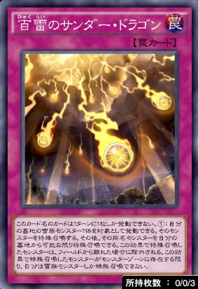 百雷のサンダー・ドラゴン