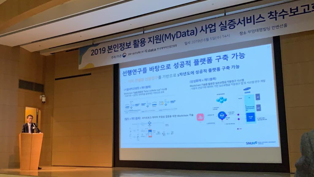 2019 본인정보 활용지원 mydata 사업 실증서비스 착수보고회