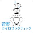 山形 天童 菅野カイロプラクティック 公式アプリ icon