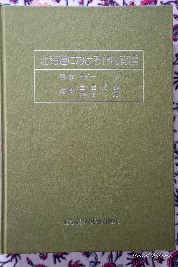 三分一敬先生監修『北海道における作物育種』