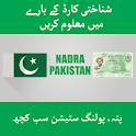 CNIC Details - NADRA Information Pakistan icon