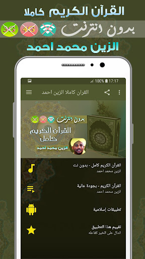 Alzain Mohamed Ahmed Quran MP3 Offline 2.0 screenshots 1