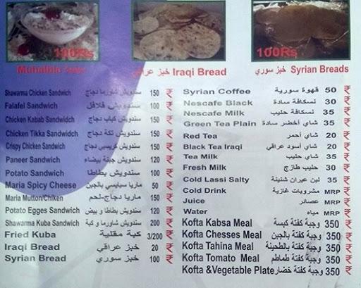 Ya Mal Alsham menu 1