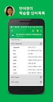 클래스카드(ClassCard)-우리반 단어장,암기/영어 - screenshot thumbnail 02