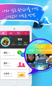 데이트어플,채팅어플,소개팅-썸씽 screenshot 3