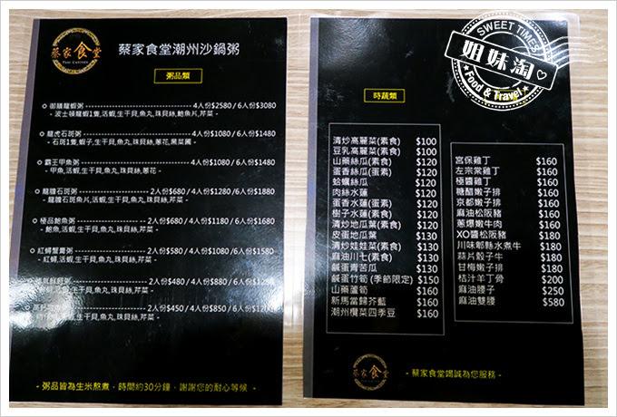 蔡家食堂潮州砂鍋粥菜單