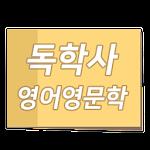 포스트잇독학사 - 영어영문학 Icon