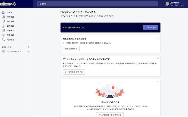 Shopify 日本語 Japanese