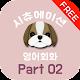 시츄회화 관계/만남 Part02(free) - 시츄에이션 영어회화, 상황별 기초 영어회화 Download for PC Windows 10/8/7