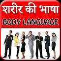 Body Language - Sharir Ki Bhasha icon