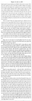 Advantages and disadvantages of facebook essay in hindi
