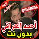 أغاني أحمد العراقي بدون نت 2019 Ahmed Aliraqi Download on Windows