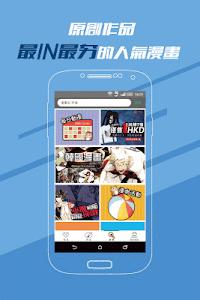 漫咖-正版連載漫畫小說動畫天天更新 screenshot 4