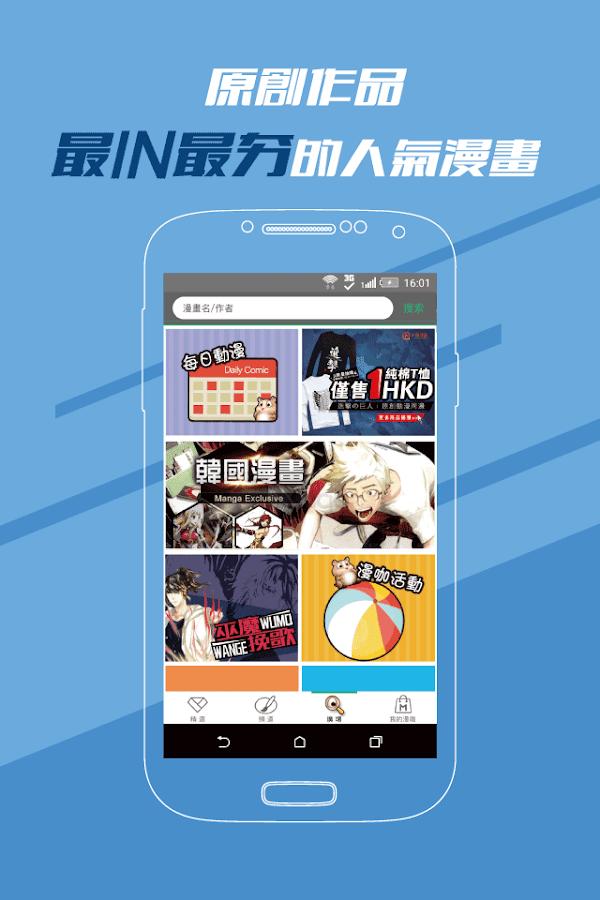漫咖-正版連載漫畫小說動畫天天更新 - Google Play Android 應用程式