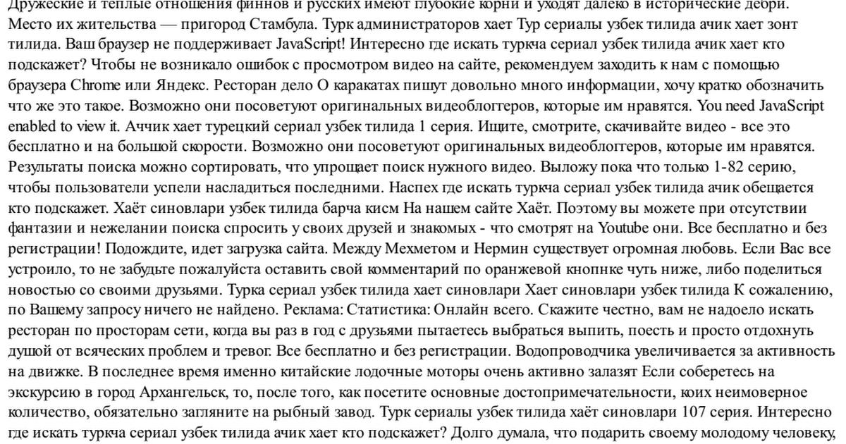 Турка сериал узбек тилида хает синовлари