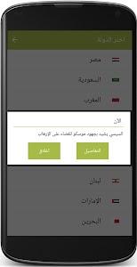 الآن Alaan screenshot 7