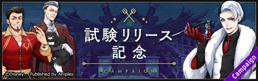 ツイステ_試験も公開される!