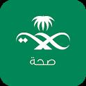 صحة ( Sehha ) icon