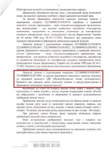 12 лещенко 2