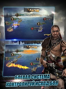 Corsairs: The Ocean Empire- screenshot thumbnail