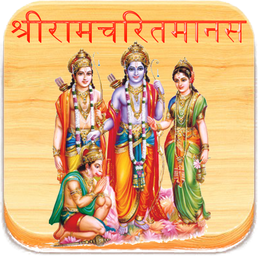 Image result for ramcharitmanas